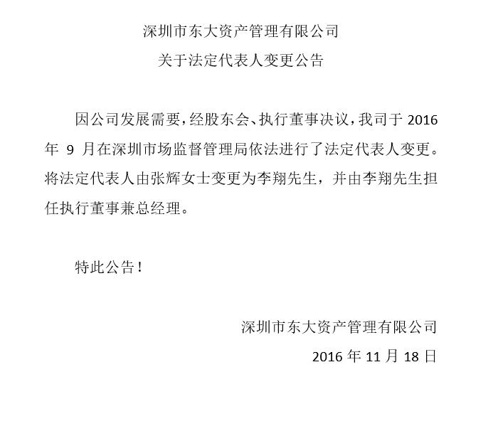 东大法人变更公告(截图).png